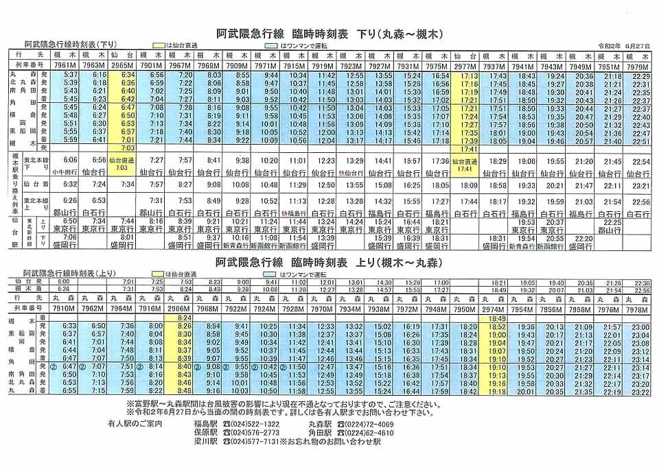 阿武隈急行線 臨時時刻表